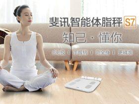 【活动】0元购买价值599元的斐讯智能体脂秤S7