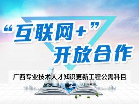 """96分试题:广西2017年公需科目""""互联网+""""开放合作试卷及答案"""
