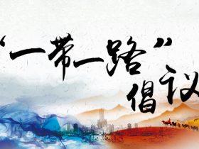 """100分答案:广西2018年公需科目""""一带一路""""倡议试卷及答案"""