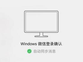微信PC端防撤回